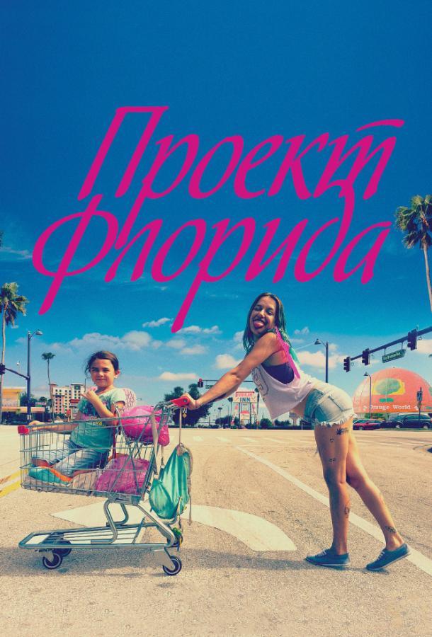 Проект Флорида / The Florida Project (2017)
