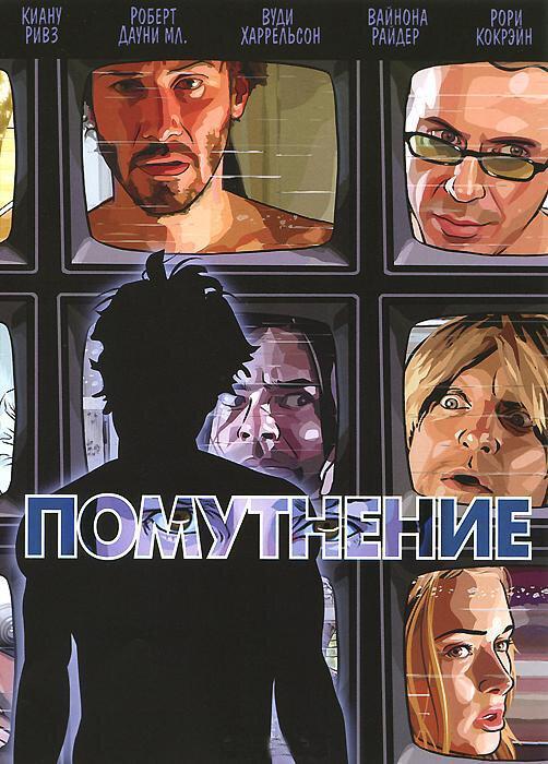 Помутнение / A Scanner Darkly (2006)