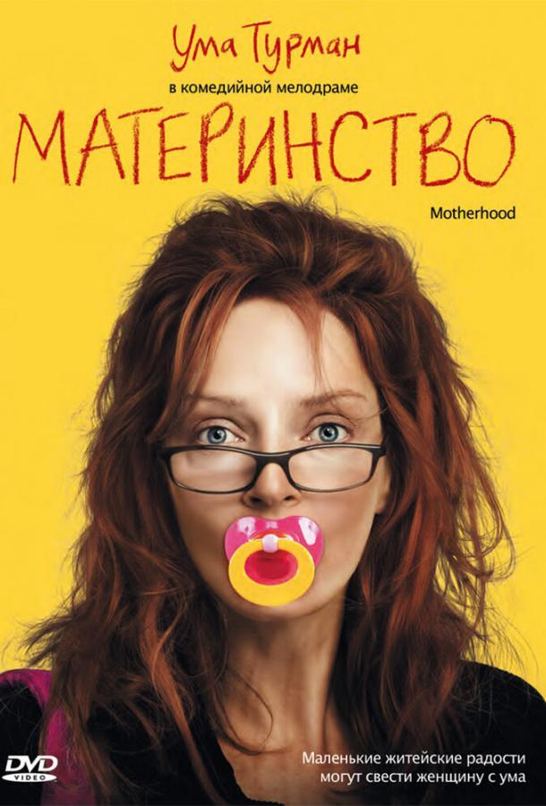 Материнство (2009)