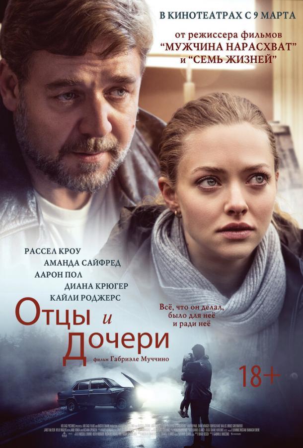 Отцы и дочери (2014)