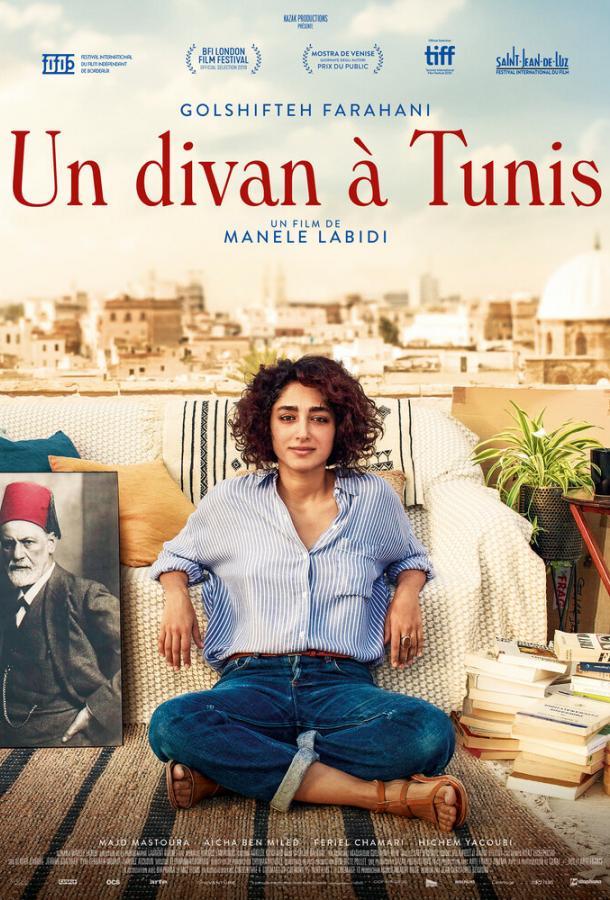 Кушетка в Тунисе (2019)