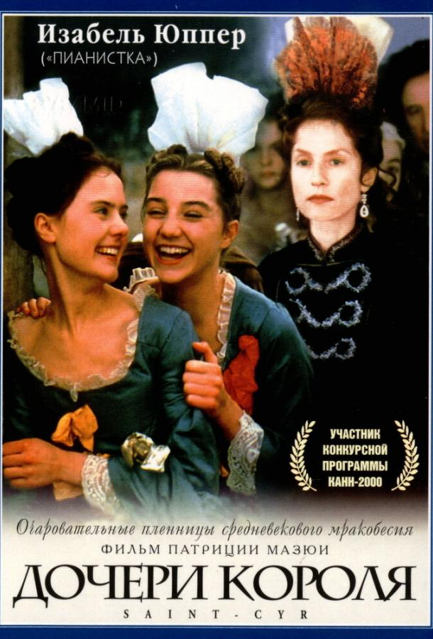 Дочери короля / Saint-Cyr (2000)