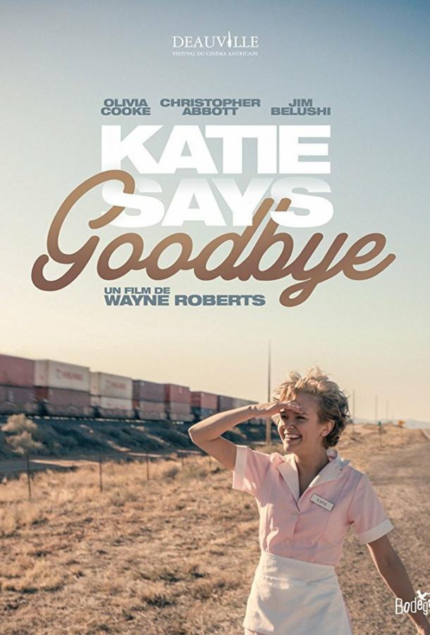 Кэти прощается