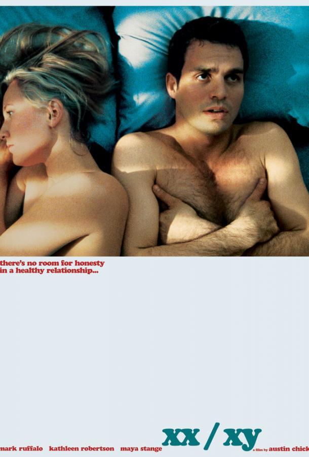 Логика измены (2002)