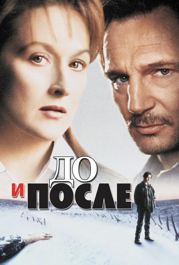 До и после (1995)