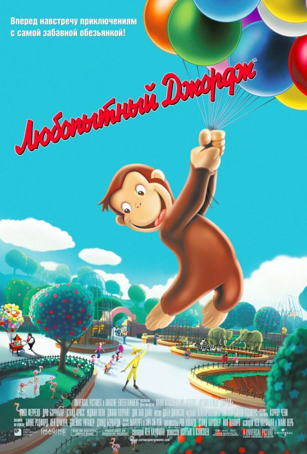 Любопытный Джордж / Curious George (2006)
