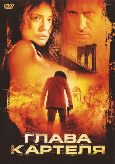 Глава картеля / El rey (2004)