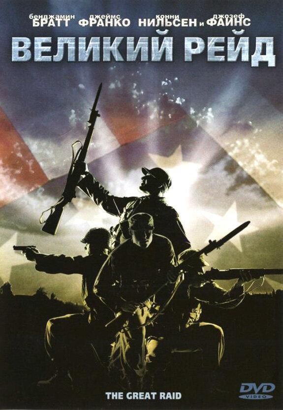 Великий рейд / The Great Raid (2005)