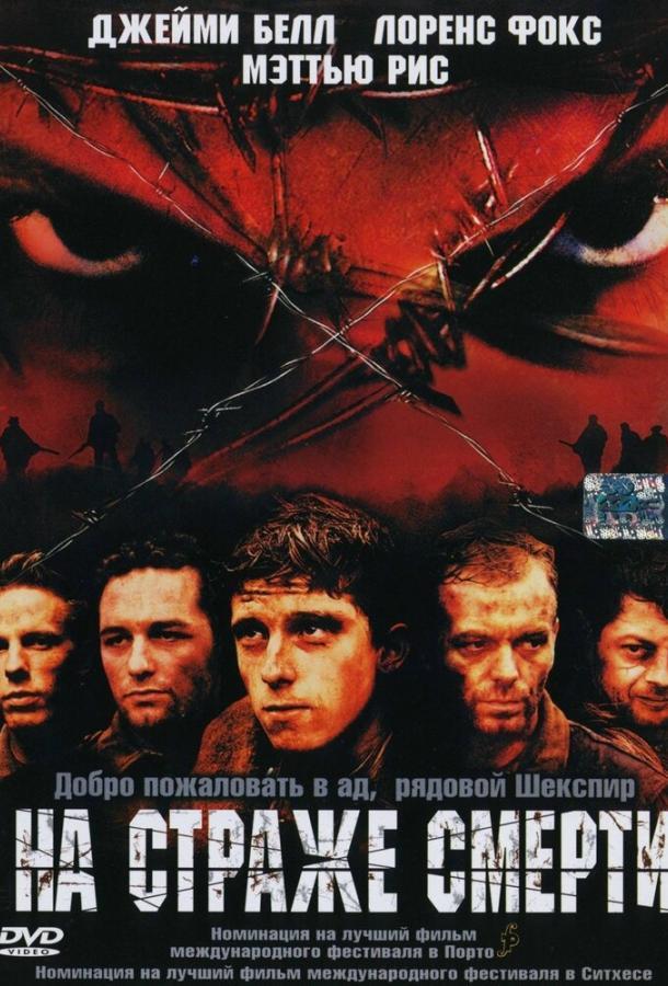 На страже смерти / Deathwatch (2002)