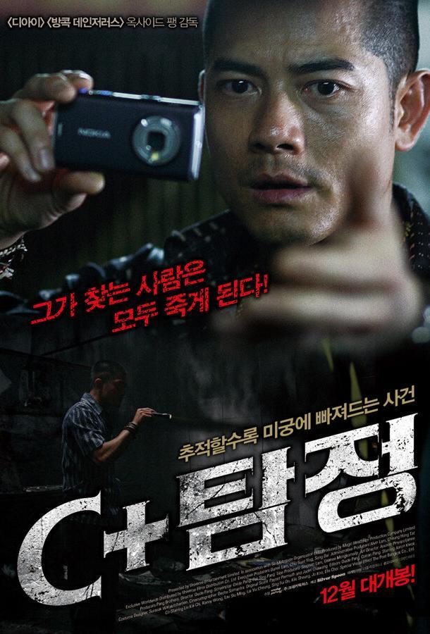 Детектив / C+ jing taam (2007)