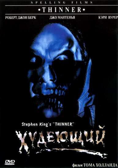 Худеющий / Thinner (1996)