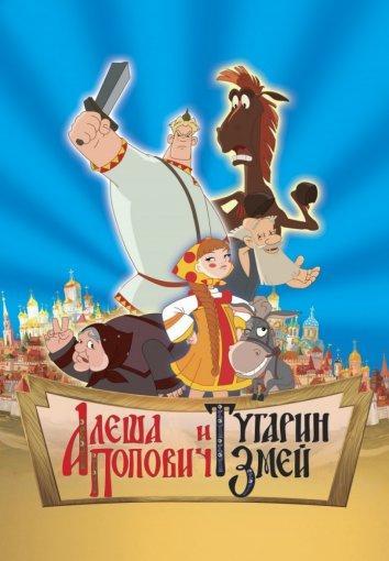 Алеша Попович и Тугарин Змей 2004 смотреть онлайн в хорошем качестве