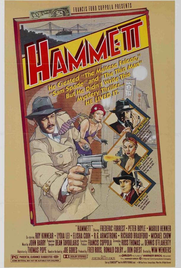 Хэммет / Hammett (1982)