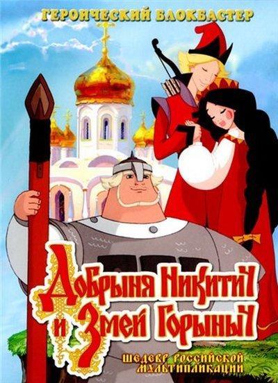 Добрыня Никитич и Змей Горыныч 2006 смотреть онлайн в хорошем качестве