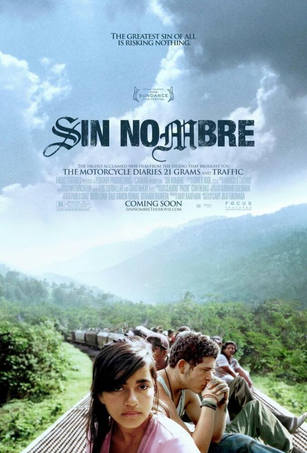 Без имени (2009)