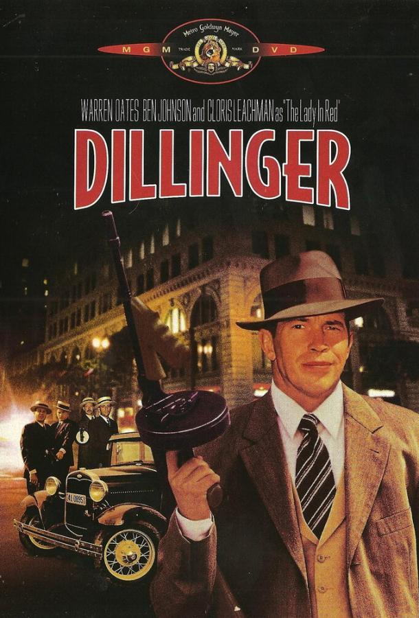 Диллинджер / Dillinger (1973)
