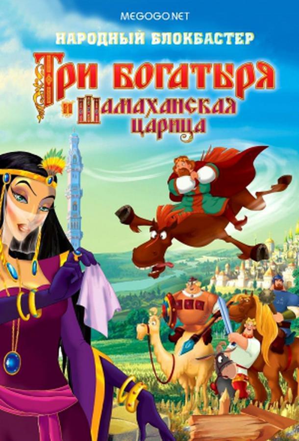 Три богатыря и Шамаханская царица 2010 смотреть онлайн в хорошем качестве