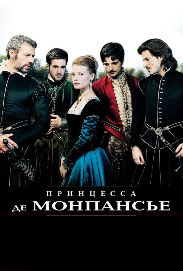 Принцесса де Монпансье / La princesse de Montpensier (2010)