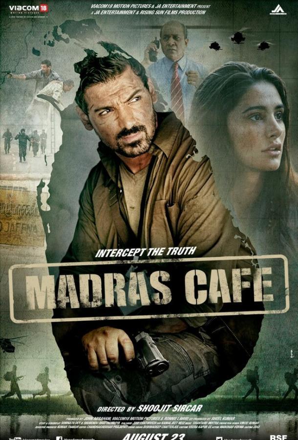 Кафе «Мадрас» (2013)
