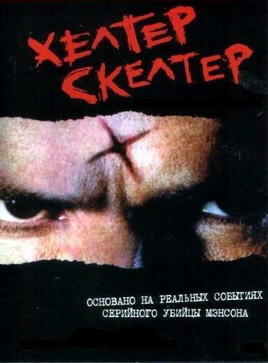 Хелтер Скелтер / Helter Skelter (2004)