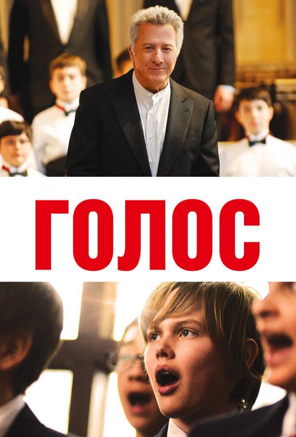 Голос (2014)
