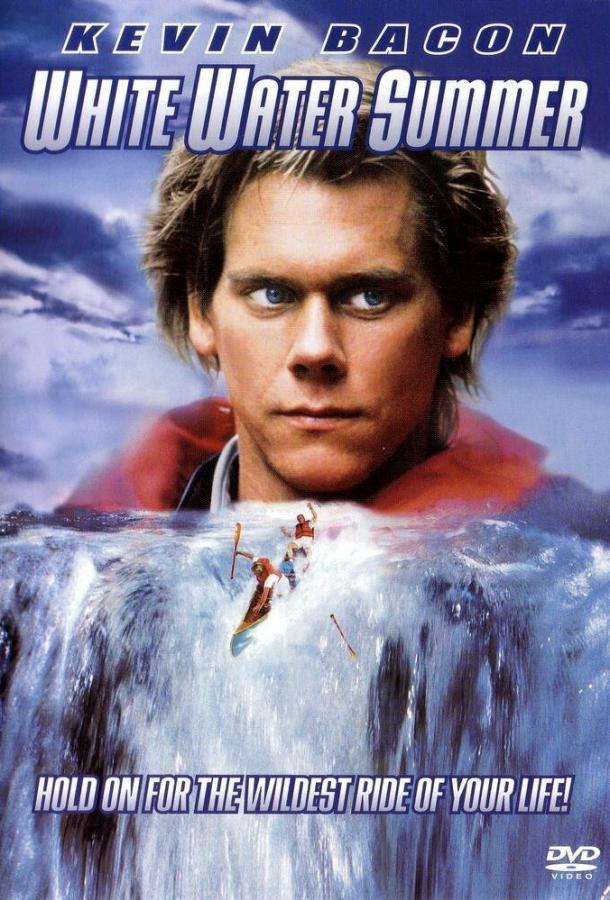 Лето белой воды (1987)