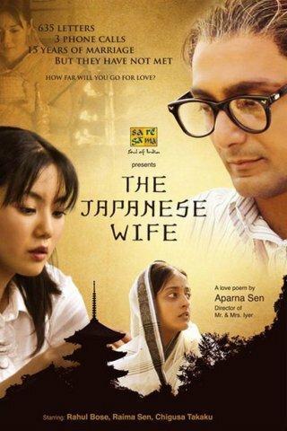 Японская жена / The Japanese Wife (2010)