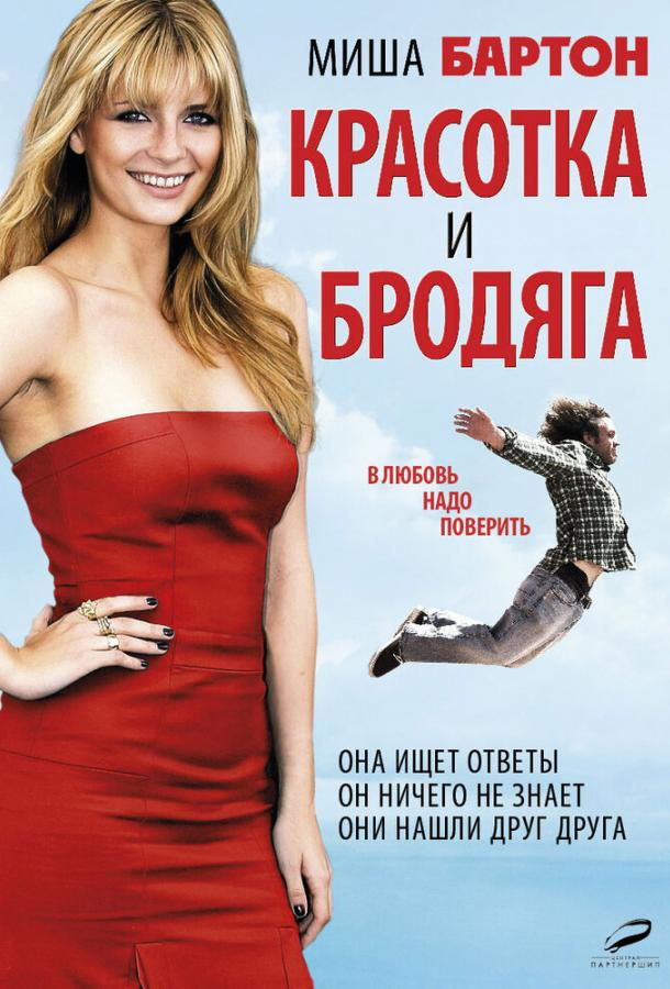 Красотка и бродяга / Beauty and the Least: The Misadventures of Ben Banks (2012)