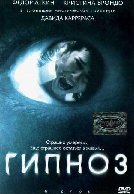 Гипноз / Hipnos (2004)