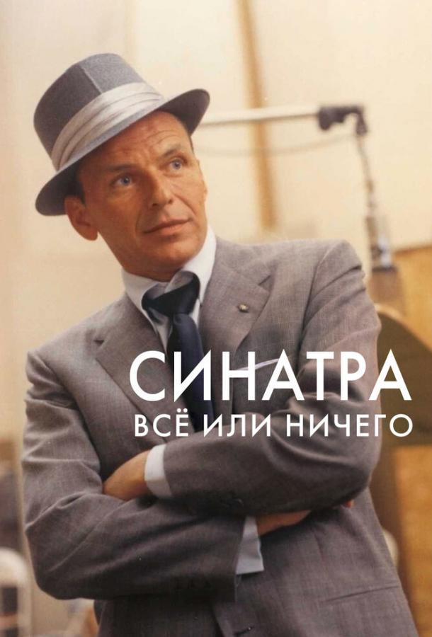 Синатра: Все или ничего / Sinatra: All or Nothing at All (2015)