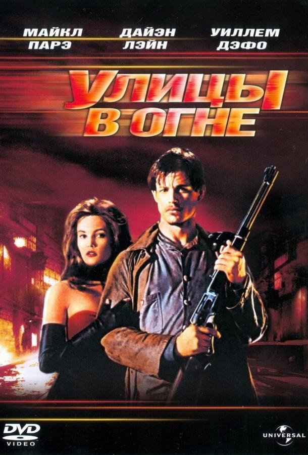 Улицы в огне / Streets of Fire (1984)