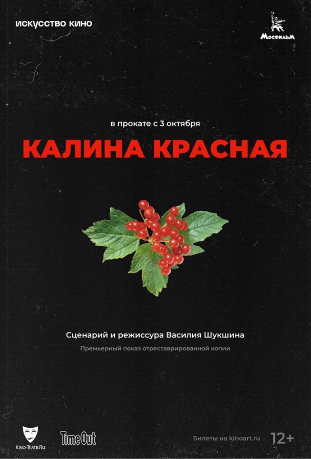 Калина красная (1973) смотреть онлайн