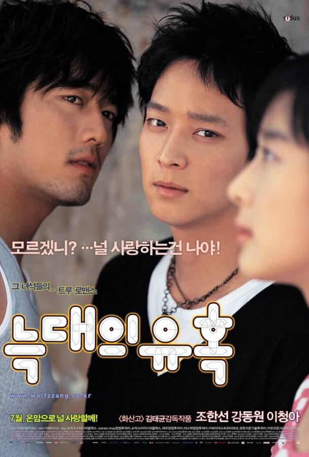 Искушение волков / Neukdaeui yuhok (2004)