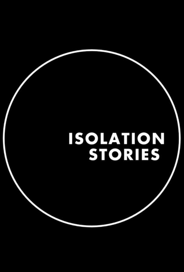 Истории на изоляции / Isolation Stories (2020) смотреть онлайн 1 сезон