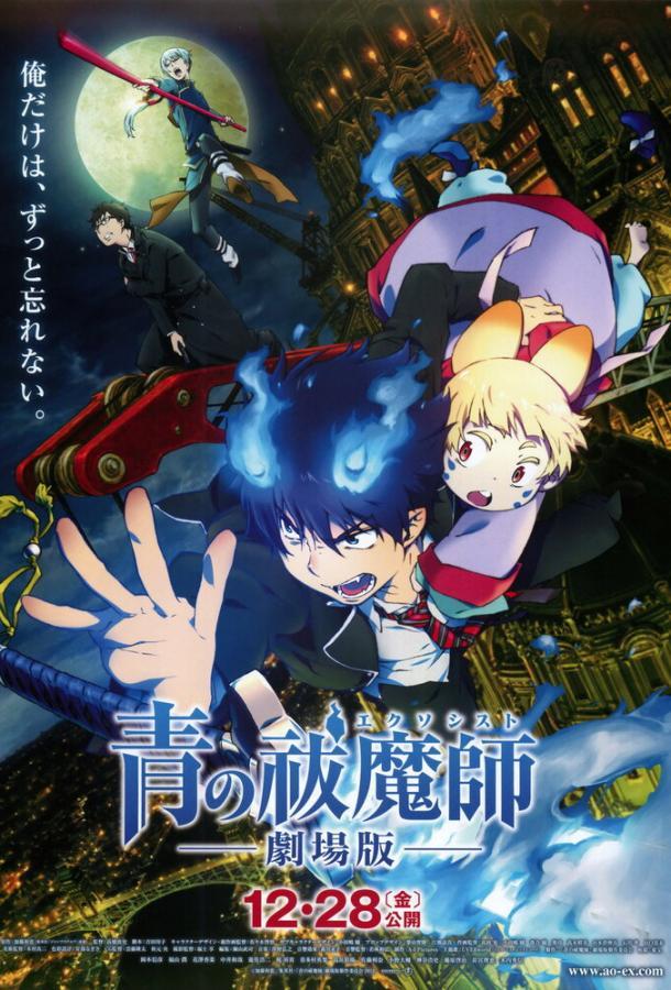 Синий экзорцист / Gekijouban Ao no Exorcist (2012)