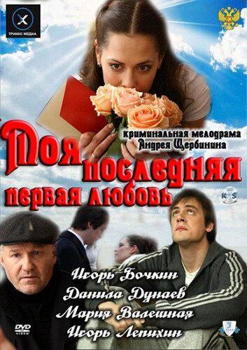 Моя последняя первая любовь (2011)