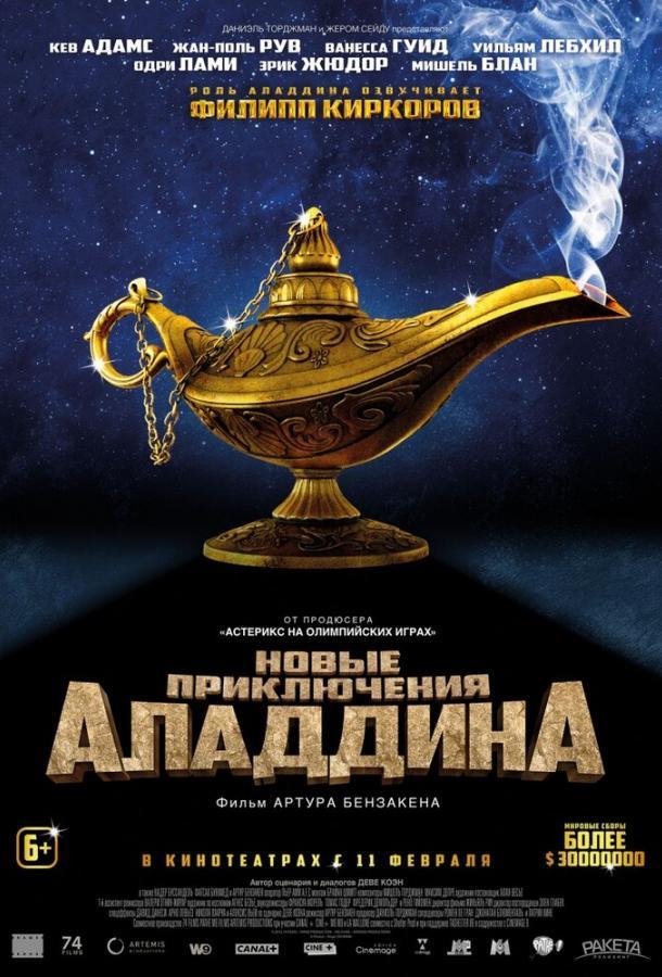 Новые приключения Аладдина (2016) смотреть онлайн