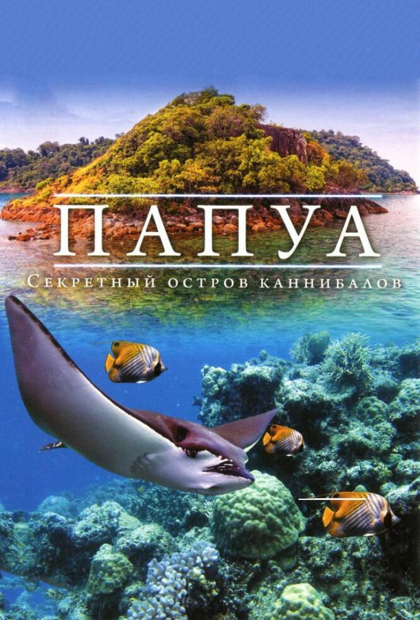 Папуа 3D: Секретный остров каннибалов (2012)