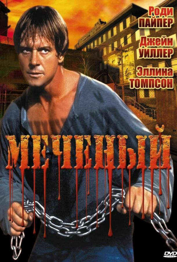 Меченый (1996)