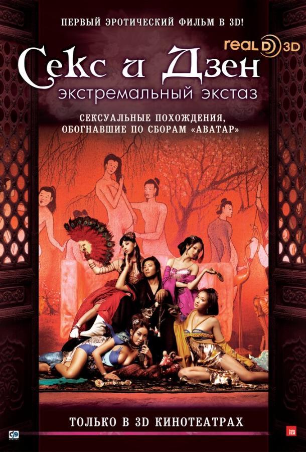 Секс и Дзен (2011)