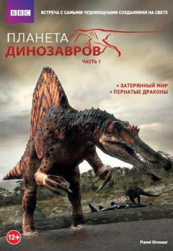 Планета динозавров (2011)