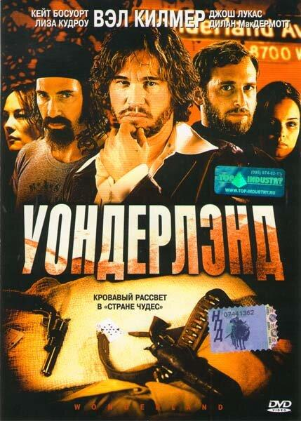 Уондерлэнд / Wonderland (2003)
