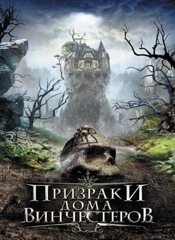 Призраки дома Винчестеров (2009) смотреть онлайн