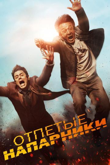 Отпетые напарники / Skiptrace (2015)