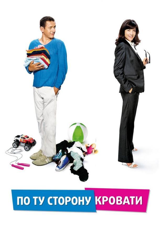 По ту сторону кровати / De l'autre côté du lit (2008)