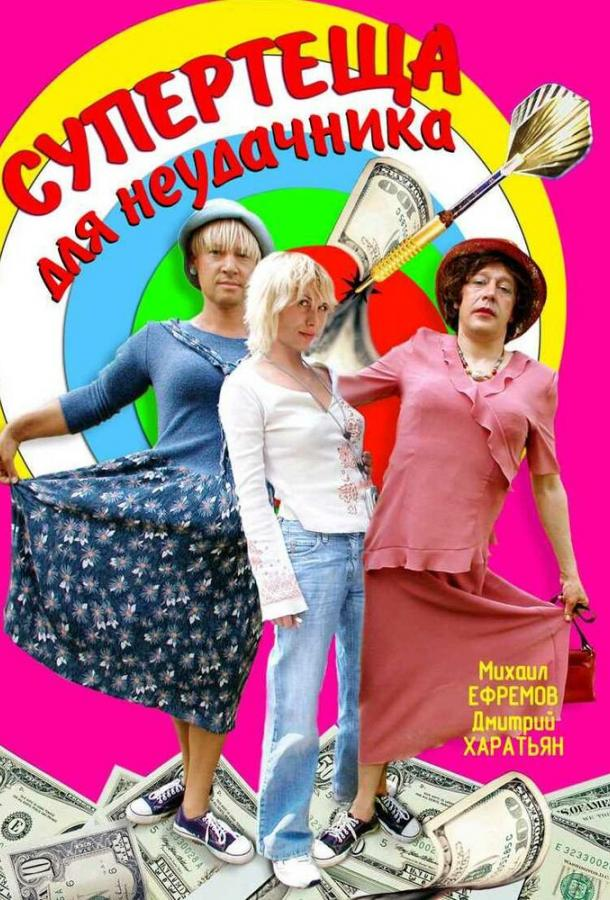 Супертеща для неудачника (2003)