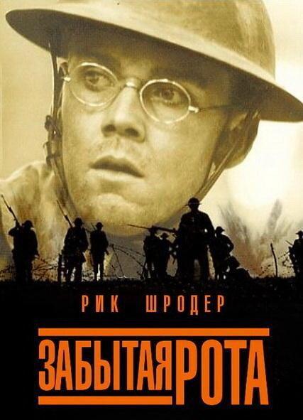 Забытая рота (2001)