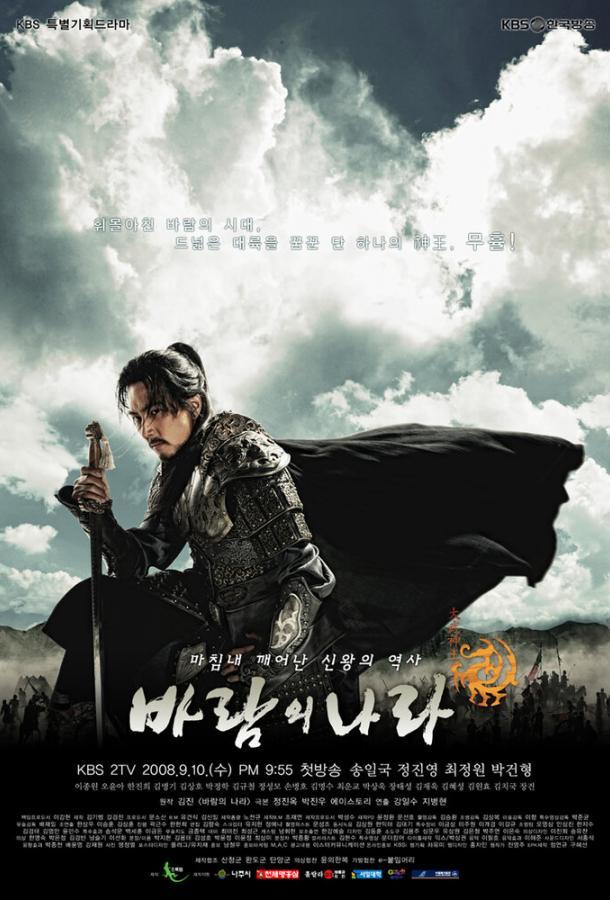 Королевство ветров / Baramui nara (2008)