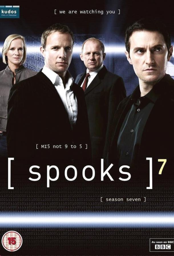 Призраки / Spooks (2002)