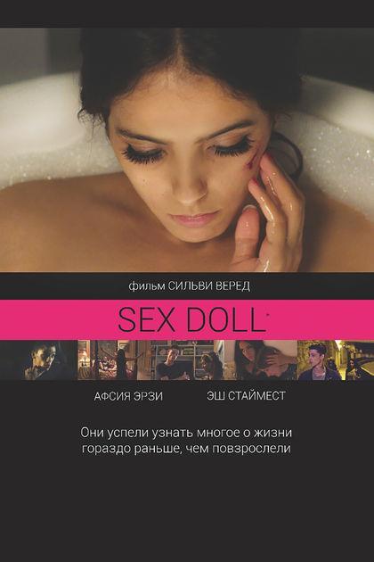 SEX DOLL / Влюбленные одиночки (2016)